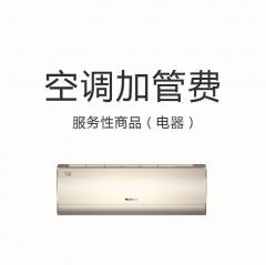 格力空调 1.5P加管   1米   DQ.1382