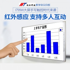 鸿合HiteVision电子白板HV-I799W 不含安装  IT.217