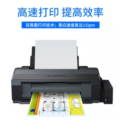 爱普生(Epson) 墨仓式 A3+彩色喷墨照片打印机连供 L1300标配  DY.151