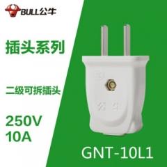 公牛(BULL) 二脚插头GNT-10L1 可拆插头2脚电线电源插头插座/无线/自行接线
