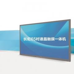 长虹(CHANGHONG) LED65D10TS 触控一体机 不含安装   IT.272