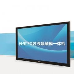 长虹(CHANGHONG) LED70B10TG 触控一体机 不含安装   IT.273
