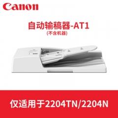 佳能(Canon)iR2204N/TN  黑白激光三合一打印机选配件及耗材 双面自动输稿器-AT1(不含机器) FY.089