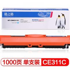 格之格 打印机硒鼓NT-CH311C 青色  HC.347