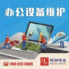 天津市区内电脑类设备上门维修费 PC.1401