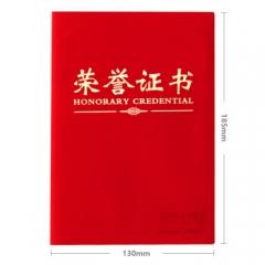 晨光尊贤绒面荣誉证书ASC99309   16K     BG.239