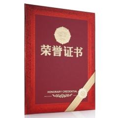 齐心(Comix)12K荣誉证书 C5103    XH.546