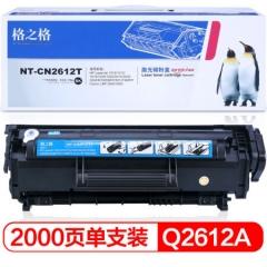 格之格NT-CN2612T易加粉硒鼓12A 适用hp q2612a惠普1005 1020 1010 3050 1018 3015佳能303 2900打印机墨粉    HC.637