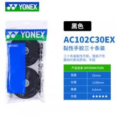 尤尼克斯(YONEX)3条装AC102C-30EX 108 YY网球拍羽毛球拍手胶吸汗带抖音 AC102C-30EX 黑(大盘30条)      TY.1141