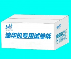 弘仟考试专用试卷纸 一体机专用纸A4   60g     5500张/令    20捆/包      JX.079