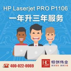 惠普打印机 HP Laserjet PRO P1106 一年升三年服务 PC.1458