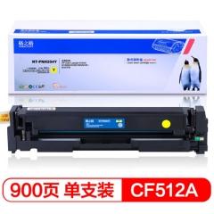 格之格硒鼓PNH204Y适用惠普HP M154A M154NW M180 180N M181 M181FW打印机粉盒hp CF512A黄色    HC.658
