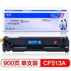 格之格硒鼓PNH204M适用惠普HP M154A M154NW M180 180N M181 M181FW打印机粉盒hp CF513A红色    HC.659