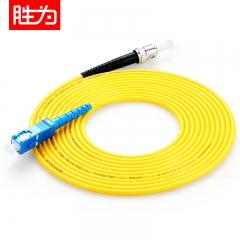 胜为(shengwei)FSC-106 电信级光纤跳线 ST-SC网线单模单芯 收发器尾纤 3米   WL.177