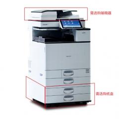 理光(Ricoh)MP C2504exSP A3彩色数码复合机 质保一年 标配(双纸盒)+盖板  FY.099