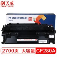 天威 CF280A/CE505A硒鼓 适用惠普HP 400 M401DN P2035 425dn P2035n P2055dn打印机   HC.665