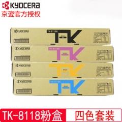 京瓷(kyocera)TK-8118原装彩色碳粉墨粉盒 墨盒 适用京瓷M8124cidn彩色复印机 TK-8118四色一套(黑青黄红)   HC.675