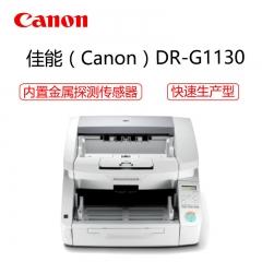 佳能(Canon) DR-G1130乳白色专业级A3高速扫描仪  IT.406