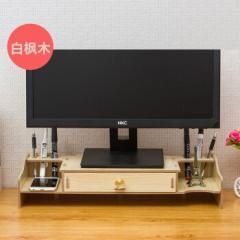 电脑显示器屏增高架办公室用品抽屉桌面收纳盒支架键盘整理置物架 Z01白枫木   PJ.197