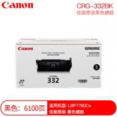 佳能原装CRG-332BK黑色硒鼓适用于佳能LBP7780CX打印机硒鼓     HC.696