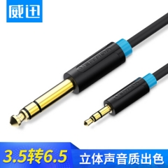 威迅(VENTION)3.5转6.5音频线 3.5mm转6.5公对公手机音响连接线 6.35功放吉他调音台箱转换线 5米 黑BABBJ    PJ.207