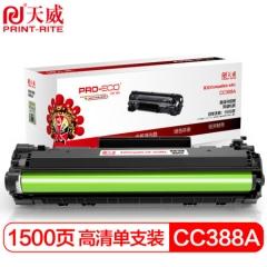 天威 CC388A硒鼓 高清大容量 HP88A 388a 适用惠普1007 P1008 P1106 P1108 M1136 M1213 m126a   HC.700
