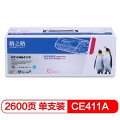 格之格 CE411A蓝色硒鼓CNH411C 适用惠普Pro300/M351a/M375nw/Pro400/M451dn/451dw/M475dn   HC.702