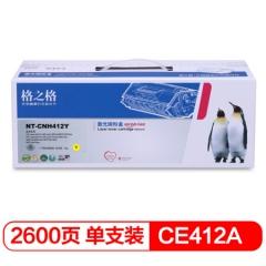 格之格 CE412A黄色硒鼓CNH412Y 适用惠普Pro300/M351a/M375nw/Pro400/M451dn/451dw/M475dn     HC.703