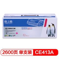 格之格 CE413A红色硒鼓CNH413M 适用惠普Pro300/M351a/M375nw/Pro400/M451dn/451dw/M475dn    HC.704