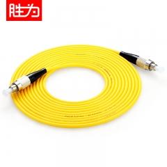 胜为(shengwei)FSC-303 电信级光纤跳线 优质进口插芯 FC-FC网线单模单芯 收发器尾纤 5米  WL.205