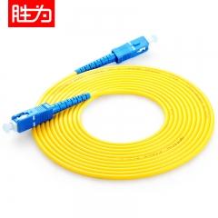 胜为(shengwei)FSC-301 电信级光纤跳线 优质进口插芯 SC-SC网线单模单芯 收发器尾纤 5米  WL.209