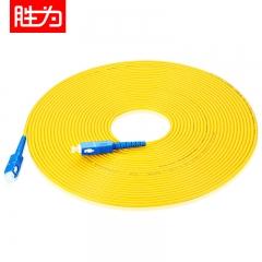 胜为(shengwei)FSC-501 电信级光纤跳线 优质进口插芯 SC-SC网线单模单芯 收发器尾纤 10米  WL.210