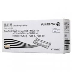 富士施乐 M228b/M268dw/M228z/M268z/P228b/P228原装粉盒墨粉盒/硒鼓 CT202332高容量墨粉盒  HC.718