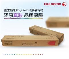 富士施乐(Fuji Xerox)C3055洋红色墨粉(富士施乐CT200897)  HC.720