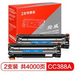 绘威 HW-CC388A 88A 大容量2支装硒鼓(适用惠普 P1007 P1008 1106 P1108 M126a M1136 M1213nf 1216nfh)   HC.728