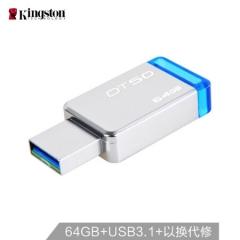 金士顿(Kingston)64GB USB3.1 U盘 DT50 蓝色 金属外壳 无盖设计   PJ.224