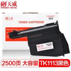 天威(PrintRite)TK1113黑色粉盒 (适用Kyocera MITA FS-1040 1120MFP 1020MFP )   HC.749