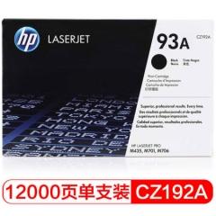 惠普(HP) CZ192A 黑色激光打印硒鼓 93A (适用于M435nw M701 M706)  HC.756