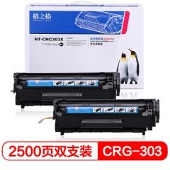 格之格CRG303大容量硒鼓NT-CNC303X双支装适用hp1020 M1005 1020 1010 1012打印机粉盒佳能LBP2900 3000耗材   HC.757