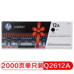惠普(HP)LaserJet Q2612A黑色硒鼓 12A(适用HP 1010;1012;1015;1020 plus;3050;1018;M1005;M1319f)   HC.758