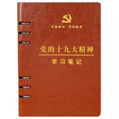 十九1大精神会议活页笔记本党员学习单位会议记录本  棕色     XH.549