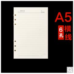 米黄色活页纸6孔 25k(A5)横线款活页内芯   约160页(80张)    BG.301