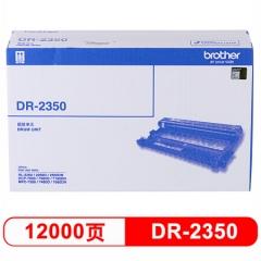 兄弟(brother)DR-2350 硒鼓(非墨粉盒) (适用兄弟7380/7480/7880、7080/7080D/7180、2260/2260D/2560)   HC.792