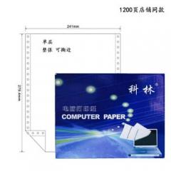 科林电脑打印纸241-1联单层单等分电脑针式打印纸1200页白色可撕边 BG.307