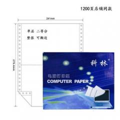 科林电脑打印纸241-1联单层二等分电脑针式打印纸1200页白色可撕边  BG.308