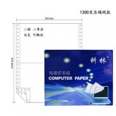 科林电脑打印纸241-2联两层二等分打印纸1200页全白可撕边  BG.309