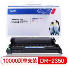 格之格DR-2350硒鼓组件NT-DNB2350适用兄弟HL-2560DN 2260 DCP-7180DN 7080 MFC-7480D 7380 不含粉盒  HC.793