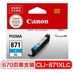佳能(Canon)CLI-871XL C 青色墨盒(适用MG7780、TS9080、TS8080、TS6080)  HC.794