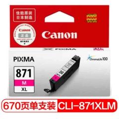 佳能(Canon)CLI-871XL M 红色墨盒(适用MG7780、TS9080、TS8080、TS6080)  HC.795