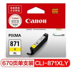 佳能(Canon)CLI-871XL Y 黄色墨盒(适用MG7780、TS9080、TS8080、TS6080)  HC.796